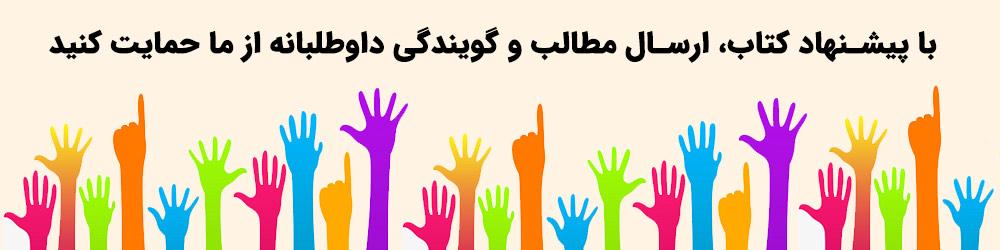 حمایت از ما