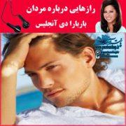 کتاب صوتی رازهایی درباره مردان