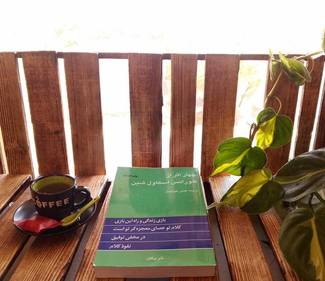 کتاب صوتی چهار اثر از فلورانس اسکاول شین