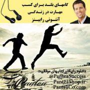 کتاب صوتی گامهای بلند برای کسب مهارت در زندگی - آنتونی رابینز