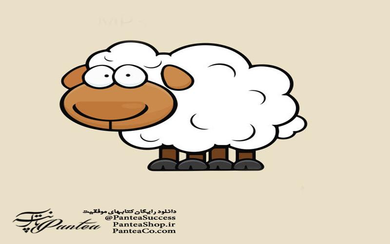 کتاب صوتی لطفاً گوسفند نباشید
