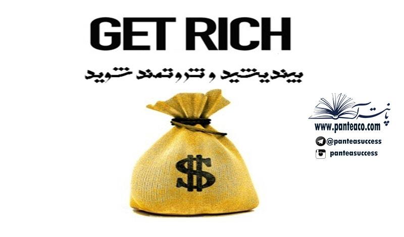 کتاب صوتی بیندیشید و ثروتمند شوید