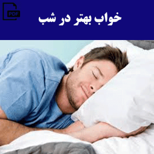 خواب بهتر در شب