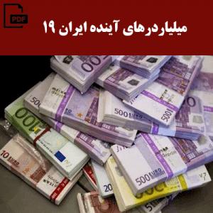 میلیاردرهای آینده ایران 19