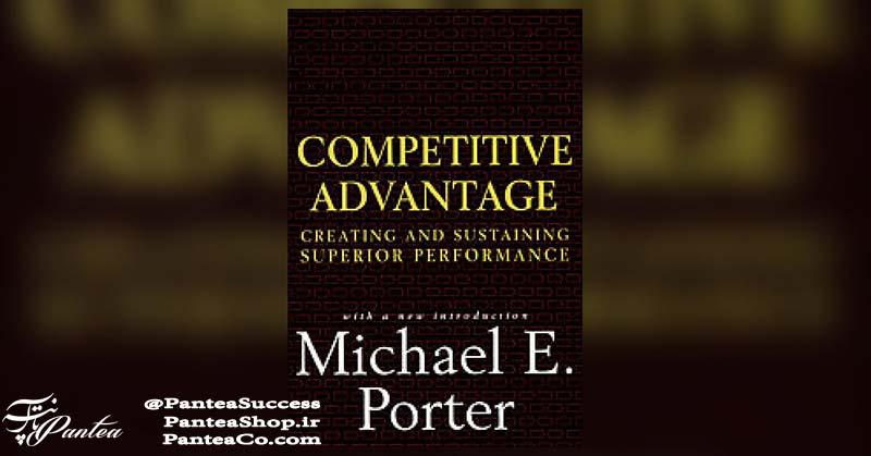 استراتژی رقابتی -مایکل پورتر