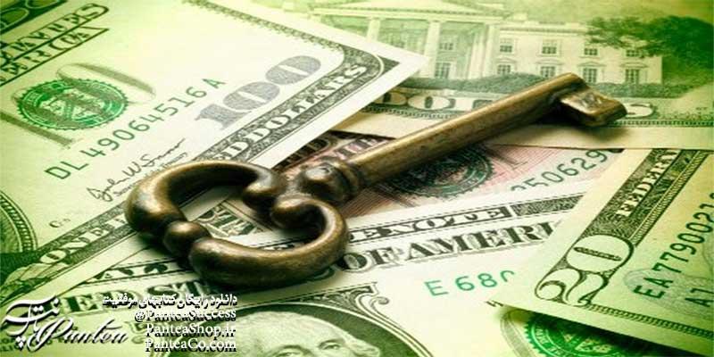 بزرگترین راز پول