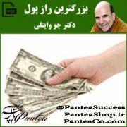 بزرگترین راز پول - دکتر جو وایتلی pdf