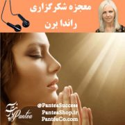 کتاب صوتی معجزه شکرگزاری