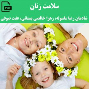 سلامت زنان - شادمان رضا ماسوله، زهرا بستانی خالصی، عفت صوفی