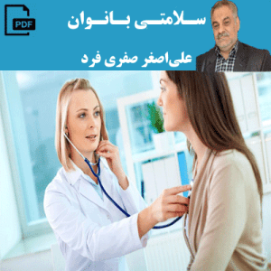 سلامتی بانوان - علیاصغر صفریفرد