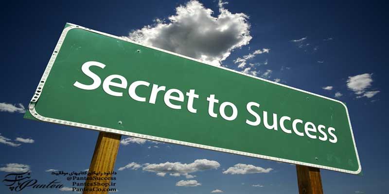 معجزه و رازهای موفقیت