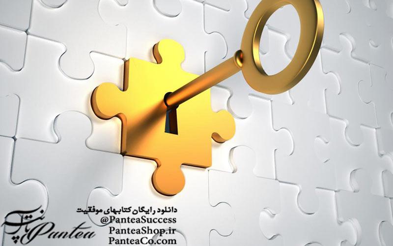 رمز موفقیت