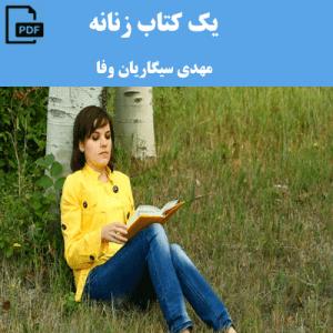 یک کتاب زنانه - مهدی سیگاریان وفا