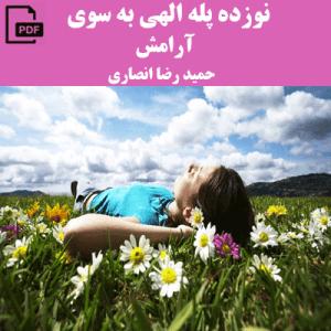 نوزده پله الهی به سوی آرامش – حمید رضا انصاری