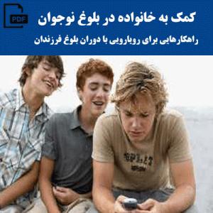 کمک به خانواده در بلوغ نوجوان