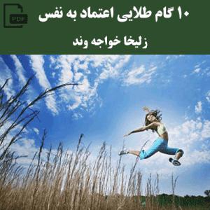 10 گام طلایی اعتماد به نفس