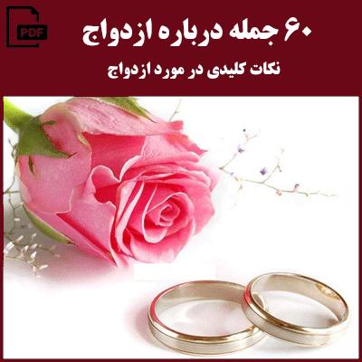 60 جمله درباره ازدواج