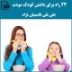 23 راه برای داشتن کودک مودب - علی نقی قاسمیان نژاد