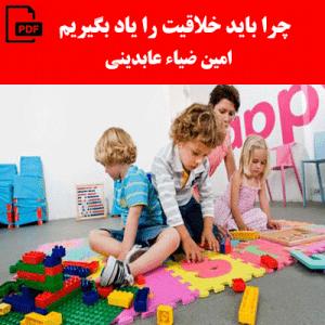 چرا باید خلاقیت را یاد بگیریم - محمد امین ضیاء عابدینی