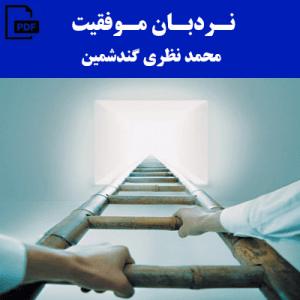 نردبان موفقیت - محمد نظری گندشمین