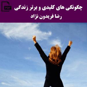 چگونگی های کلیدی و برتر زندگی – رضا فریدون نژاد