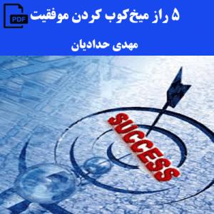 5 راز میخکوبکردن موفقیت - مهدی حدادیان
