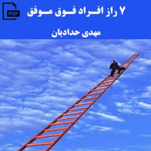 7راز افراد فوق موفق - مهدی حدادیان
