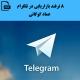 8 ترفند بازاریابی در تلگرام - عماد گوگانی