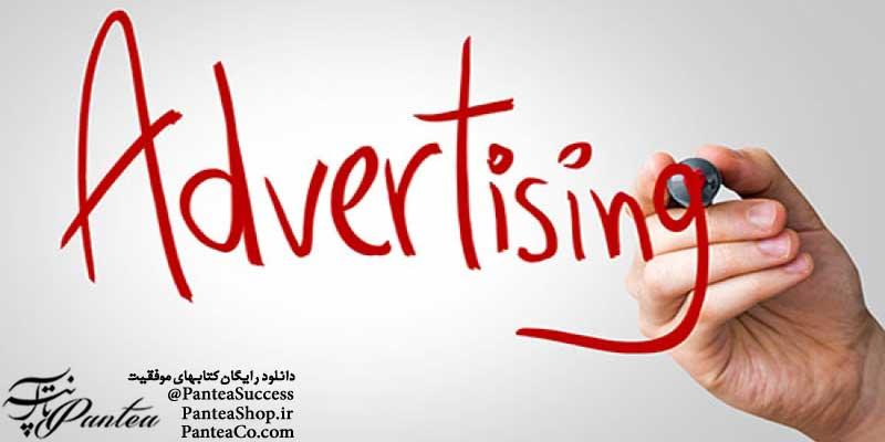 رازهای تبلیغات