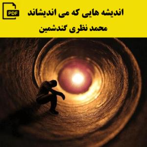 اندیشه هایی که می اندیشاند - محمد نظری گندشمین