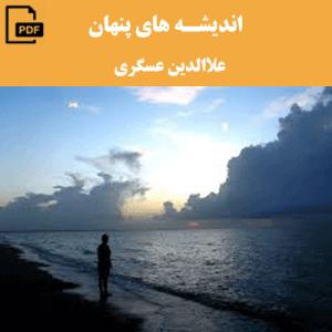 اندیشه های پنهان – علاالدین عسگری