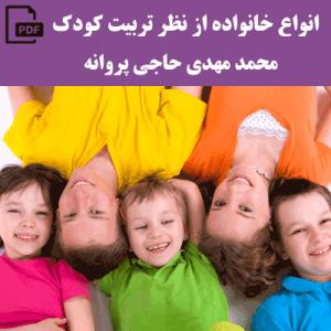 انواع خانواده از نظر تربیت کودک - محمد مهدی حاجی پروانه