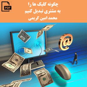 چگونه کلیکها را به مشتری تبدیل کنیم - محمد امین کریمی