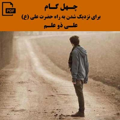 چهل گام - علی ذو علم