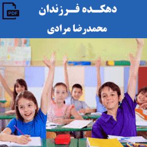 دهکده فرزندان - محمدرضا مرادی