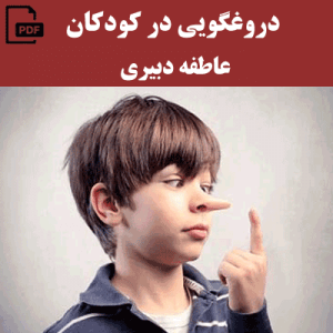 دروغگویی در کودکان - عاطفه دبیری