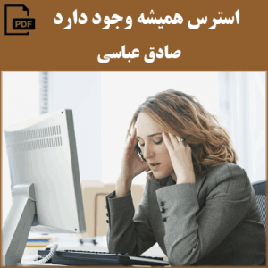 استرس همیشه وجود دارد- صادق عباسی