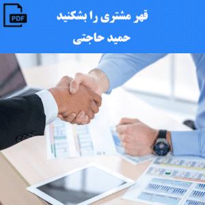 قهر مشتری را بشکنید - حمید حاجتی