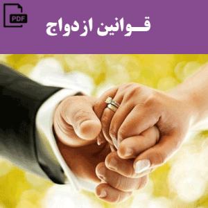 قوانین ازدواج