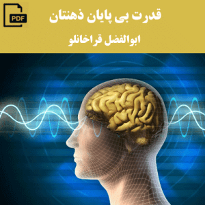 قدرت بی پایان ذهنتان – ابوالفضل قراخانلو