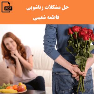 حل مشکلات زناشویی - فاطمه شعیبی