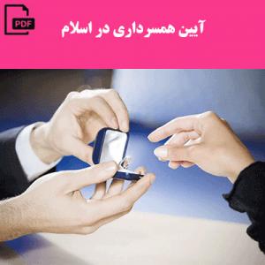 آیین همسر داری در اسلام