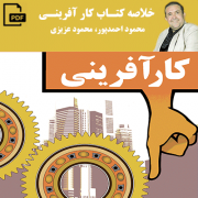 محمود احمدپور - کار آفرینی