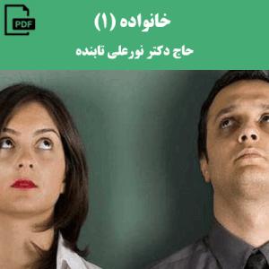 خانواده 1- حاج دکتر نورعلی تابنده