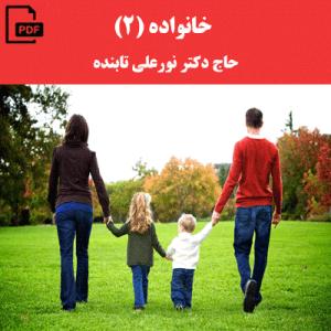 خانواده 2 - حاج دکتر نورعلی تابنده