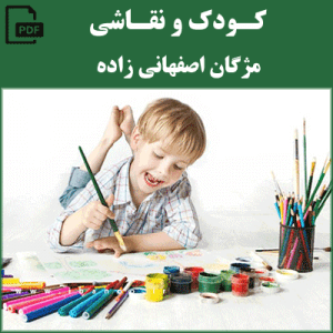 کودک و نقاشی - مژگان اصفهانی زاده