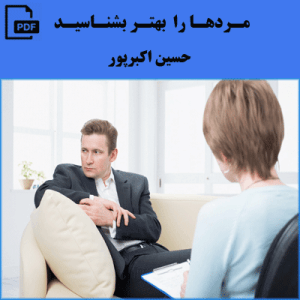 مردها را بهتر بشناسید - حسین اکبرپور