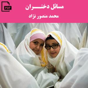 مسائل دختران - محمد منصور نژاد