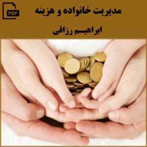 مدیریت خانواده و هزینه - ابراهیم رزاقی