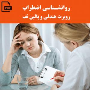 روانشناسی اضطراب - روبرت هندلی و پالین نف